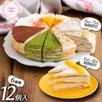【送料無料】【シュシュクレープギフト】【季節限定入り】もっちり触感の手作りミルクレープ6種食べ比べセット季節限定ケーキ入り <12個入>