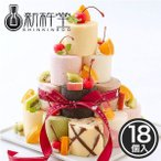 【送料無料・メーカー直送・代引き不可】9種のロールをアレンジで楽しむロールケーキタワー 18個 / 新杵堂 roll-tw18