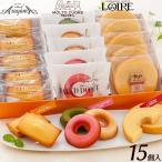 【送料無料】神戸人気パティシエの焼き菓子セット <15個入>  お祝い お礼 贈り物 誕生日 記念日 【メーカー直送 代引き不可】  お取り寄せ