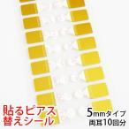 貼るピアス用替えテープ (5mm) 20枚入り(両耳で10回分) 痛くない ピアスのような イヤリング / マグネットピアス ノンホールピアス シール