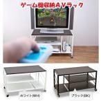テレビ台 ローボード ゲーム機収納AVラック 80幅