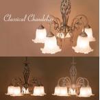 シャンデリア  クラシカル シャンデリア イザベラ 5灯 DL16569-5P   LED電球対応 送料無料
