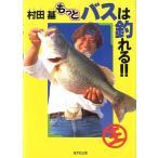 村田基 もっとバスは釣れる!!