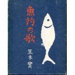 魚狗の歌(かわせみのうた)  (送料込み>