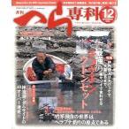月刊 へら専科  2009年12月号・通巻302号