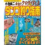 小池純二 最強のクロダイ釣法 ダンゴ釣り指南