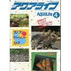 アクアライフ  1992年4月号 通巻153号