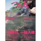 月刊 つり人 2004年8月号