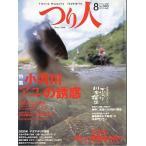 月刊 つり人 2003年8月号