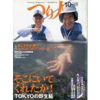 月刊 つり人 2003年10月号