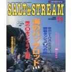 SALT&STREAM(ソルト&ストリーム) 2002年11月号