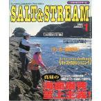 SALT&STREAM(ソルト&ストリーム) 2003年1月号