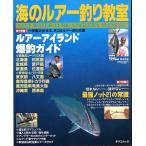 海のルアー釣り教室