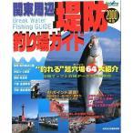 関東周辺 堤防釣り場ガイド 2000年版 <送料込み>