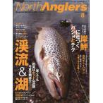 ノースアングラーズ  Vol.66  <送料無料>