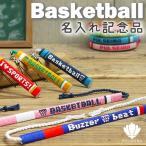 名入れ バスケットボール グッズ ミサンガ アンクレット ストラップ キーホルダー チームカラー 部活 記念品 バスケ 名前入れ 卒団 卒業 文字入れ