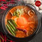 メール便 送料無料 生姜・カプサイシンたっぷり「噛んで食べる」ダイエット韓国チゲスープ18食セット!