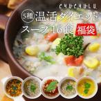 メール便 送料無料 温活満腹感ダイエットスープ5種類 寒天とこんにゃくでとろ〜り 計16食セット