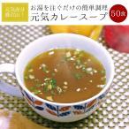 メール便 送料無料 元気カレースープ50食セット 包装資材簡素化のため訳あり大特価