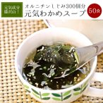 メール便 送料無料 元気わかめスープ50食セット 訳あり企画 包装資材簡素化商品