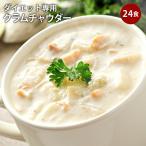 メール便 送料無料 ぷるるん姫 満腹美人 食べるクラムチャウダー24食入り 豆乳仕立て 減塩タイプ ダイエット スープ