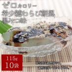 メール便 送料無料 ゼロカロリー 希少糖わらび餅風 黒みつ味 115g×10袋