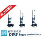 40DWSJ5.25B (荏原製作所)自動交互形(親機のみ) 三相 200V 0.25kW 50Hz フロートスイッチ3個付き 水中ポンプ