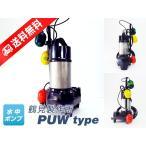 40PUW2.15 (鶴見製作所)自動交互形(親機のみ) 三相 200V 0.15kW フロートスイッチ3個付き 水中ポンプ