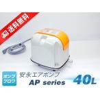 AP-40(安永エアポンプ LP-40Aの後継機種)浄化槽エアーポンプ、省エネ、静音、コンパクト、浄化槽ブロワー、浄化槽ポンプ、浄化槽エアポンプ、ブロワー、ブロ
