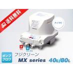 MX80N(右散気)(散気40L 逆洗80L) (フジクリーン MTB48、MT80、MX80、前澤化成MX80の後継機種)日本製、浄化槽エアーポンプ、2口ブロワ、2口エアーポンプ