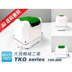 TKO-150 (大晃機械工業) (世晃産業/SECOH EL-150の後継機種) 省エネ、静音、コンパクト、浄化槽ブロワー、浄化槽ポンプ、浄化槽エアーポンプ