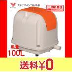 エアーポンプ AP-100F 安永エアポンプ 浄化槽 【LP-100H後継機種】