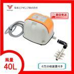 AP-40P エアーポンプ AP−40P 安永エアポンプ (6方分岐装置付き) 1年保証付 送料無料