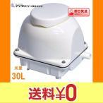 エアーポンプ EcoMac30 フジクリーン工業 エアポンプ 【浄化槽】 金魚 熱帯魚等