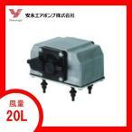 YP-20DUC エアーポンプ YP−20DUC 安永エアポンプ 1年保証付