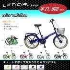 ☆DAINICHI☆ レティシア20インチ 折りたたみ自転車 6段変速