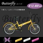 ☆DAINICHI☆ バタフライ20インチ 折りたたみ自転車 シングル BUTTERFLY