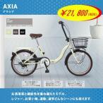 ☆DAINICHI☆ アクシア20インチ 折りたたみ自転車 6段変速 AXIA