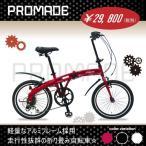 ☆DAINICHI☆ プロメイド20インチ 折りたたみ自転車 6段変速 アルミフレーム PROMADE