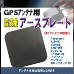 受信感度UP! アースプレート GPSアンテナ用 Panasonic ALPINE Clarion SANYO TOYOTA DAIHATSU イクリプス ケンウッド カロッツエリア PG0