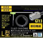 GT13 地デジ アンテナコード&フィルムアンテナセット パナソニック ケンウッド ワンセグ フルセグ CN-HDS945TD/CN-HDS960TD/CN-HDS965TD PG7A