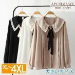 大きいサイズ  レディース ガーリー ワイシャツ XL〜4