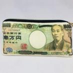 成金一万円ポーチ