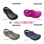 ショッピングサボ クロックス パンク カスタム 親子セット(親4色より、子2色よりカラー・サイズ選択可)