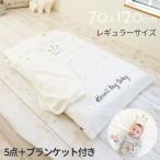ベビー布団セット レギュラーサイズ 6点セット 70×120cm 【ロイヤルクラウン】 ブランケット付き 日本製 綿100% シンプル かわいい