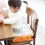 お子さま用 お食事クッション アニマルフォレスト 高さ 調節 クッション 座布団 キッズチェア ベビーチェア 子供 椅子