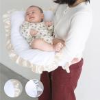 抱っこ布団 【フリル 】 洗える パイル 背中スイッチ対策 新生児用 ベビー 赤ちゃん 寝かしつけ 寝具 お布団 出産準備