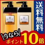 ベルーガ アミノシャイン シャンプー&トリートメント ペアセット 贅沢なツヤ髪へ アミノ酸系 ポイント10倍 送料無料