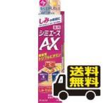 ☆メール便・送料無料☆ 薬用 シミエースAX 30g 代引き不可 送料無料 ホワイトニング