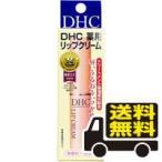 ☆メール便・送料無料☆ DHC 薬用リップクリーム 1.5g 代引き不可 送料無料 メール便